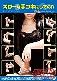 スローな手コキにしてくれ CFNM slow hand job/アロマ企画 [DVD]