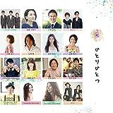 ひとり ひとつ [CD+DVD]