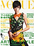 VOGUE JAPAN (ヴォーグ ジャパン) 2014年 04月号 [雑誌]