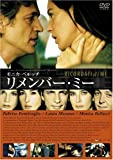 リメンバー・ミー [DVD]