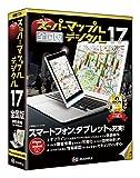 スーパーマップル・デジタル 17全国版