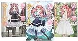 楽聖少女 文庫 1-3巻セット (電撃文庫)