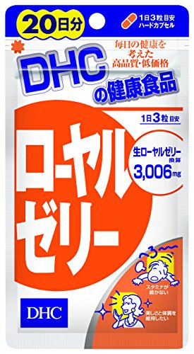 DHC royal jelly the 20th minute (60 tabletss) / DHC (Japanese Royal Jelly compare prices)