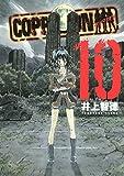 COPPELION(10) (ヤングマガジンコミックス)