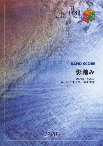 バンドスコアピース1482 影踏み by nano.RIPE