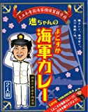 調味商事 進ちゃんのよこすか海軍カレー 200g×6袋