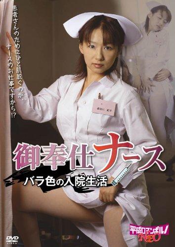御奉仕ナース / バラ色の入院生活 [DVD]
