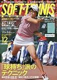 ソフトテニスマガジン 2015年 12 月号 [雑誌] -