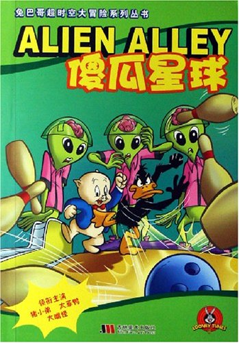 兔巴哥超时空大冒险系列丛书 傻瓜星球