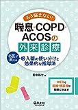 もう悩まない!  喘息・COPD・ACOSの外来診療〜名医が教える吸入薬の使い分けと効果的な指導法