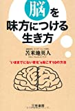 脳を味方につける生き方