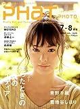 PHaT PHOTO (ファットフォト) 2008年 08月号 [雑誌]