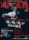 達人(サムライ)主義―運動理論の最終兵器、公開! (B.B.mook―スポーツシリーズ (322))