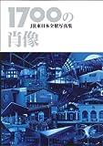 1700の肖像-JR東日本全駅写真集-