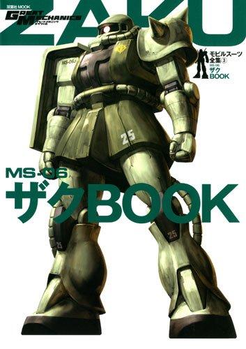 モビルスーツ全集3 ザクBOOK (双葉社MOOK)