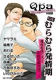Qpa Vol.8 むらむら発情期 [雑誌]