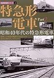 特急形電車 Part2 (イカロス・ムック 鉄道車両選書シリーズ 2)