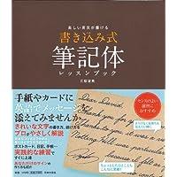 美しい英文が書ける 書き込み式 筆記体レッスンブック