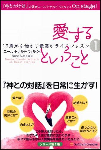 愛するということ 19歳から始める最高のライフレッスン1 (19歳から始める最高のライフレッスン 1) [単行本] / ニール・ドナルド・ウォルシュ (著); Nana&Joe (翻訳); ソフトバンククリエイティブ (刊)