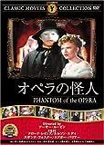 オペラの怪人 [DVD] FRT-028