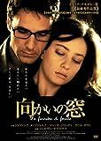 向かいの窓[DVD]