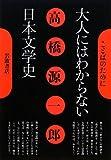 大人にはわからない日本文学史 (ことばのために)