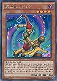 遊戯王カード DP16JP003