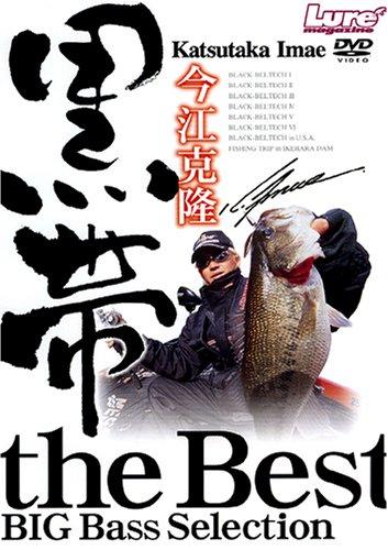 黒帯 THE BEST [DVD]