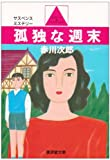 孤独な週末 (廣済堂文庫)