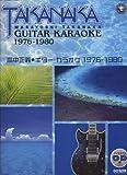 マイナスワンCD付 高中正義 ギターカラオケ 1976-1980 不滅の名曲をカラオケCDとTAB譜で完璧マスター