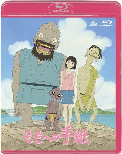 ももへの手紙 [Blu-ray]
