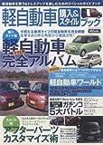軽自動車購入&スタイルブック—軽自動車を買う&ドレスアップを楽しむためのスペシャルガイドブック (SAKURA・MOOK 37)