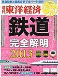 週刊 東洋経済増刊 鉄道完全解明2013 2013年 2/22号 [雑誌]