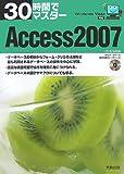 30時間でマスター Access2007―Windows Vista対応