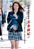35歳の高校2年生 北条麻妃のいやらしい体に親子ほど年の離れた男子高校生が群がる [DVD]