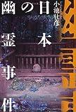 日本の幽霊事件 (幽BOOKS)