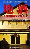 地酒人気銘柄ランキング(2015?16年版)