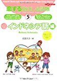 恋する指さし会話帳5イント゛ネシア語編 (ここ以外のどこかへ!)