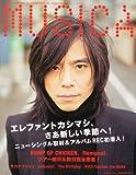 MUSICA (ムジカ) 2012年 05月号 [雑誌]