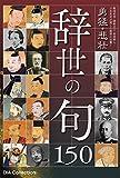 勇猛・悲壮「辞世の句」 150 (DIA Collection)