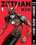 ZETMAN【期間限定無料】 1 (ヤングジャンプコミックスDIGITAL)