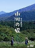 小川の辺【初回限定版】[DVD]