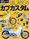 はじめてのスーパーカブカスタム?HONDA SUPER CUB 50/90 & Little Cub
