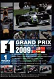 F1 Grand Prix 2009 Vol.1 Rd.1~Rd.6 [DVD]