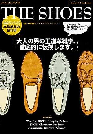 本格革靴の教科書 The Shoes