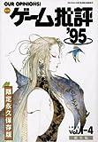 年刊ゲーム批評 ('95)