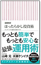 全面改訂 ほったらかし投資術 (朝日新書)