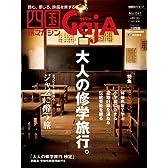 四国旅マガジン GajA(ガジャ) No.41 大人の修学旅行