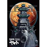 宇宙戦艦ヤマト2199 300ピース 宇宙戦艦ヤマト2199 300-705