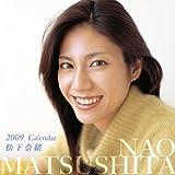 松下奈緒2009年カレンダー